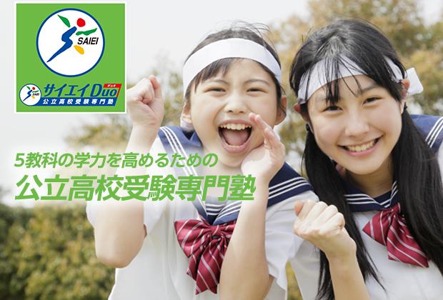 5教科の学力を高めるための公立高校受験専門塾。 | サイエイDuo