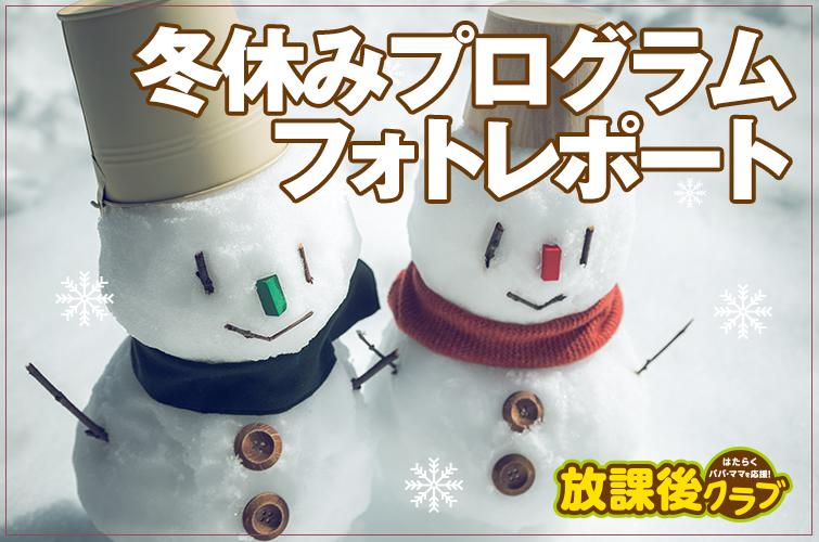 冬休みプログラムフォトレポート