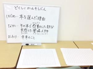 プログラム①②読書感想文講座