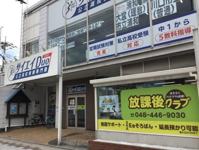 戸田下前校