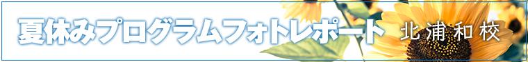夏休みプログラムフォトレポート~北浦和校~