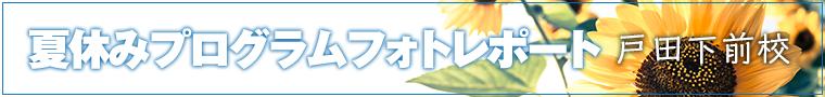 夏休みプログラムフォトレポート~戸田下前校~