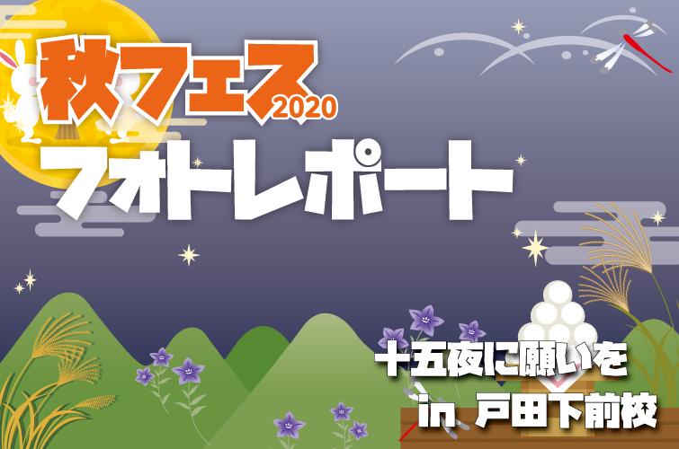 放課後クラブ戸田下前校 秋フェス2020フォトレポート
