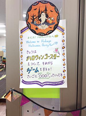 放課後クラブ北浦和校 秋フェス2020 エントランス「ハロウィンコースターとゲームをしよう!」