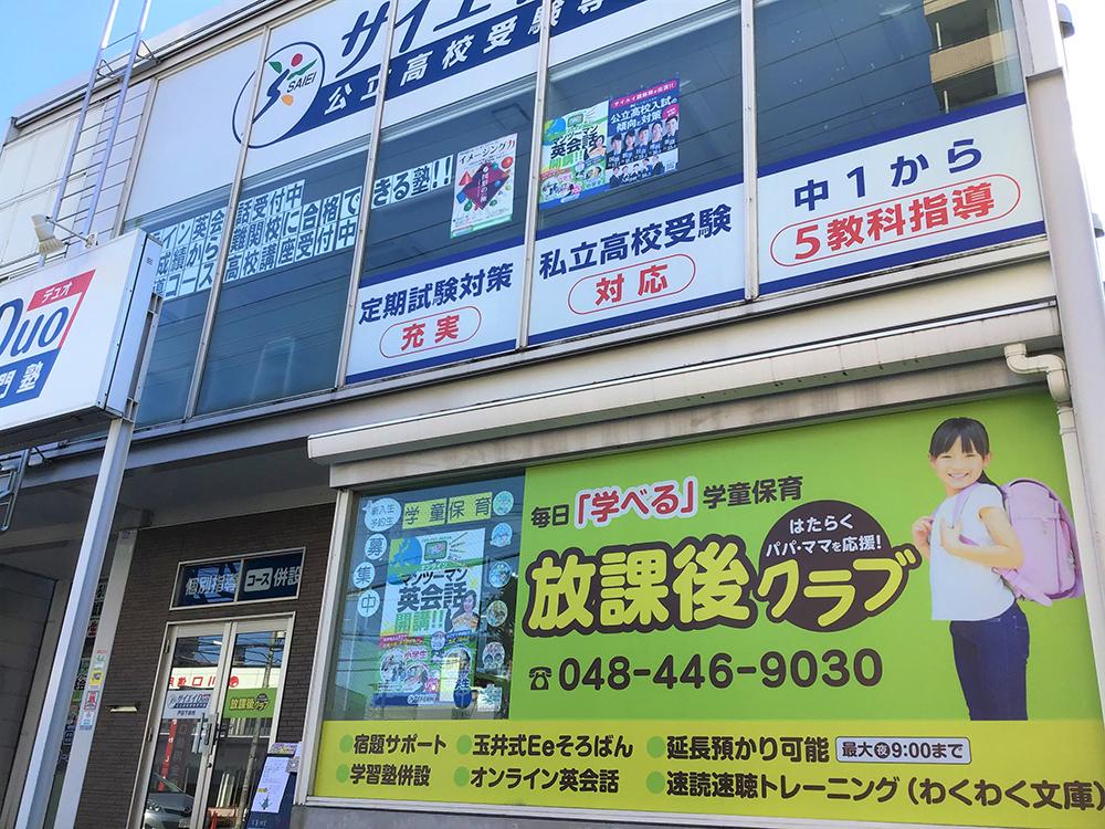 サイエイ放課後クラブ戸田下前校