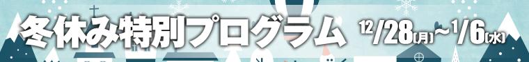 放課後クラブ 冬休みプログラム2020申込受付中!