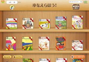 わくわく文庫「本を選ぼう!」の画面
