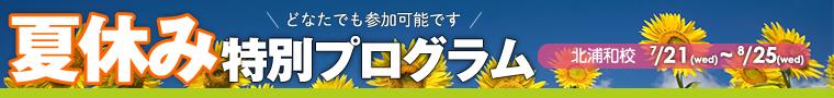 放課後クラブ【2021年の夏休み特別プログラム】申込受付中!